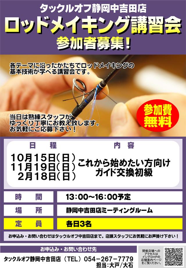 タックルオフ静岡中吉田店 ロッドメイキング講習会を開催します!(10~2月)メイン画像