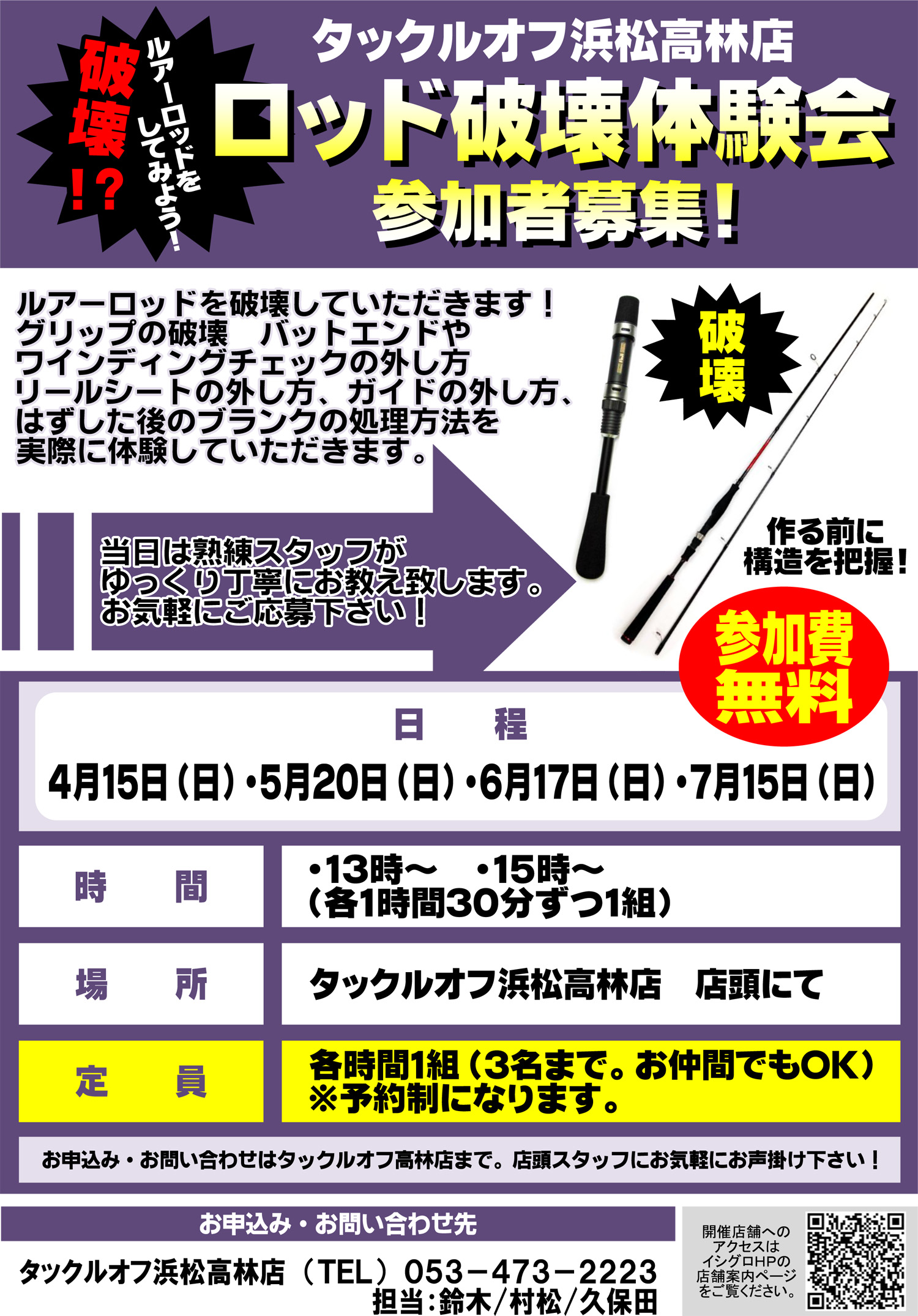 タックルオフ浜松高林店 ロッド破壊体験会を開催します!(4~7月)メイン画像