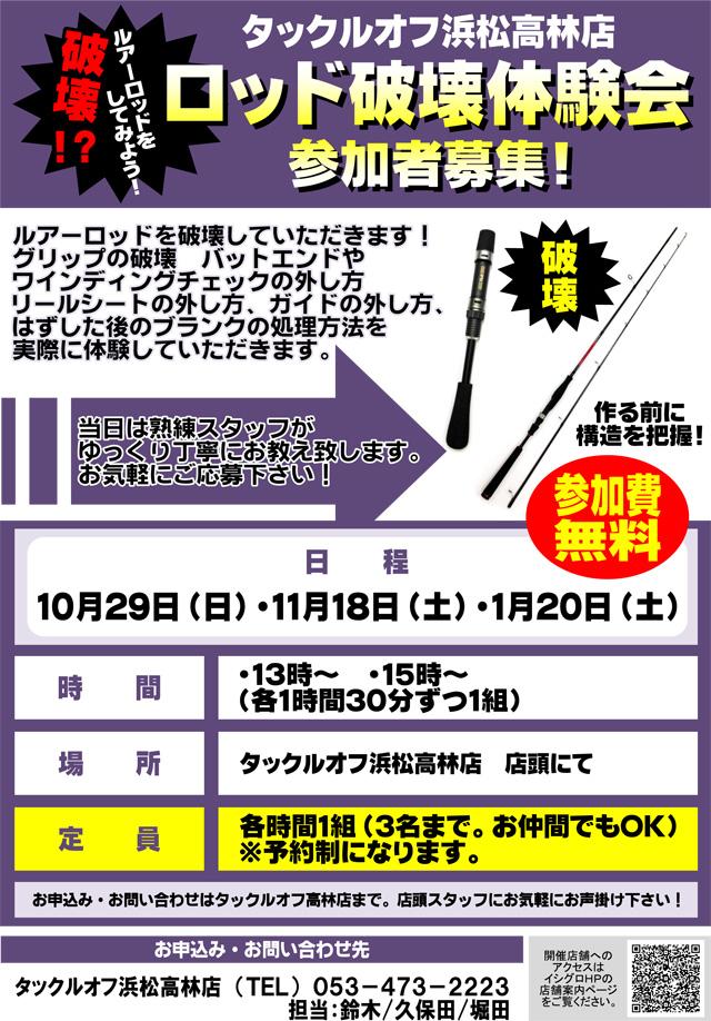 [タックルオフ浜松高林店] ロッド破壊体験会を開催します!(10~1月)メイン画像