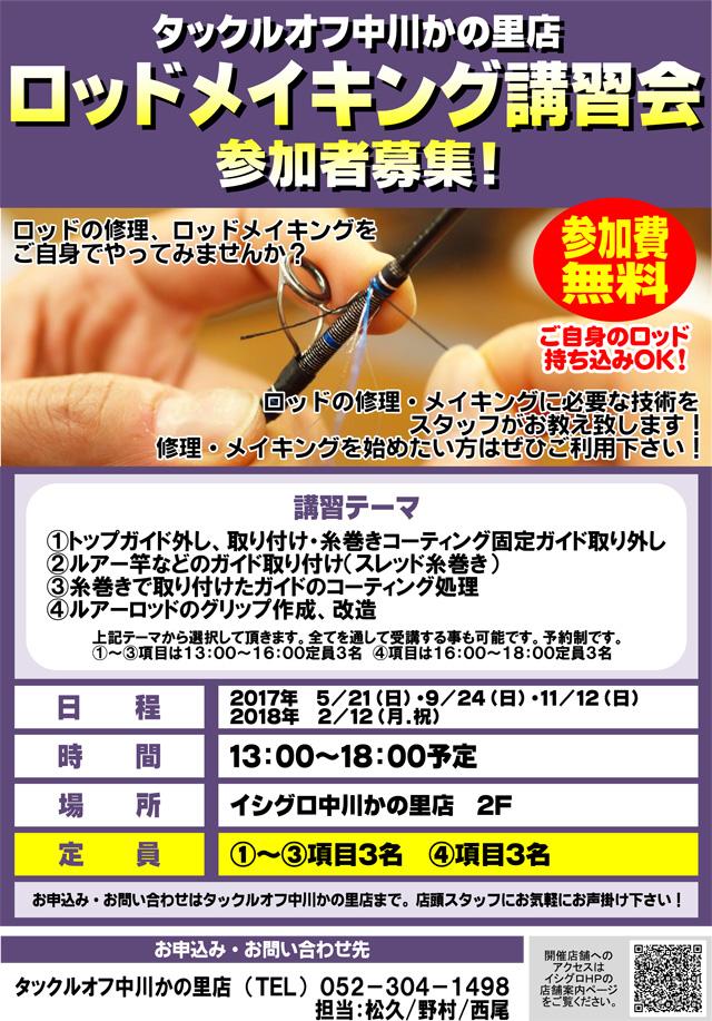 [中川かの里店] ロッドメイキング講習会を開催します!(5月~2月)メイン画像