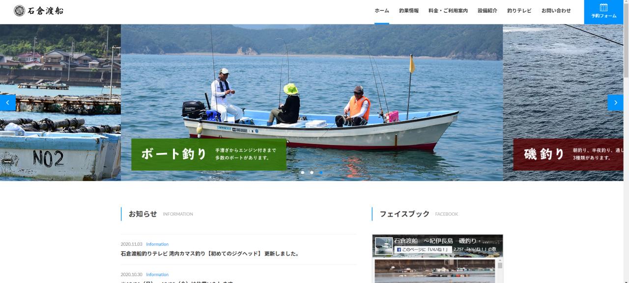 石倉 渡船
