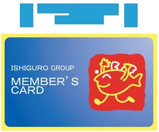 イシグロメンバーズカード