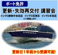 ボート免許の更新