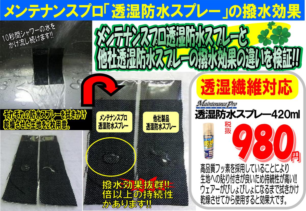 メンテナンスプロ防水スプレーの撥水効果!