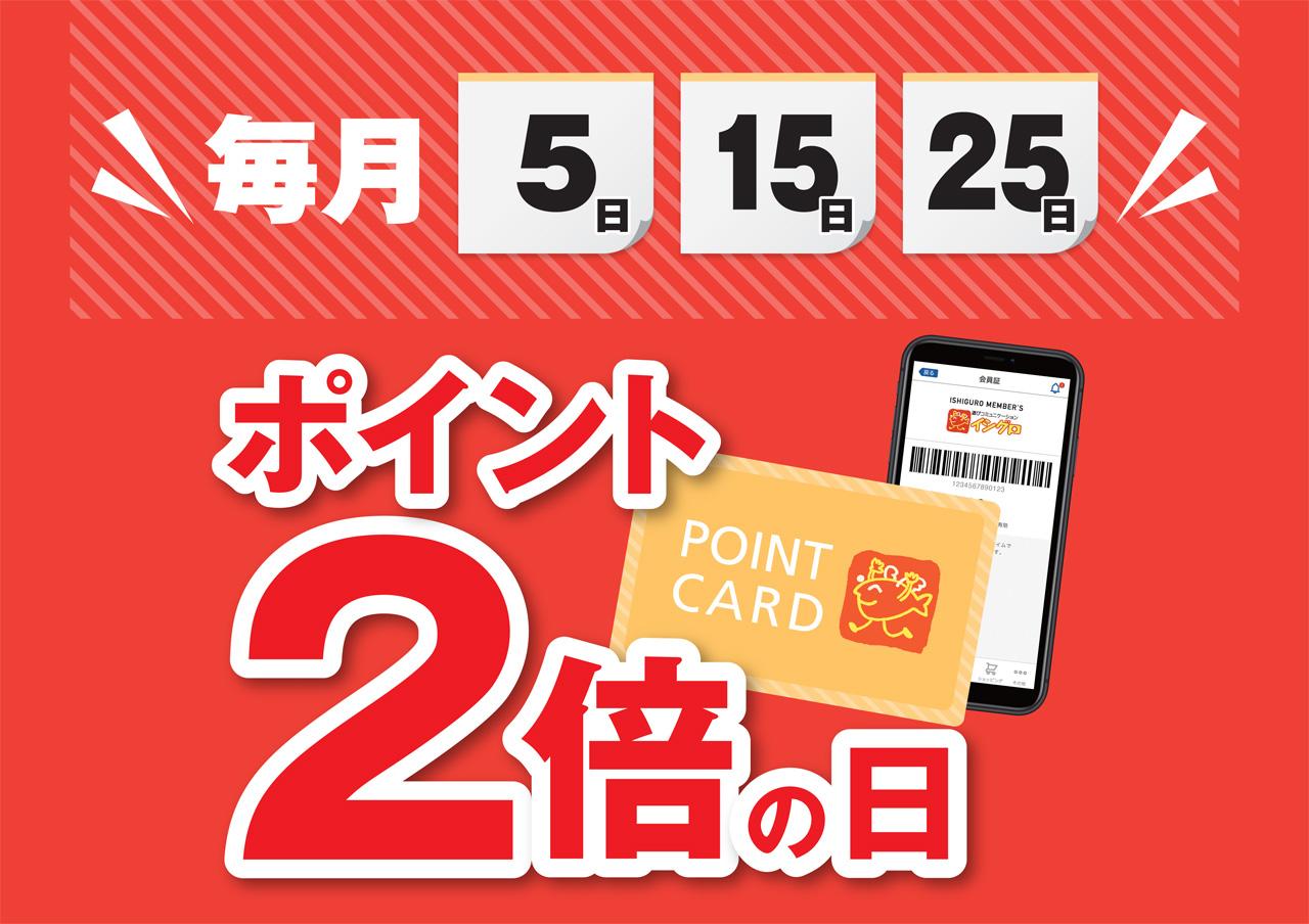 ★全店対象★ 毎月5日・15日・25日はポイント2倍の日!