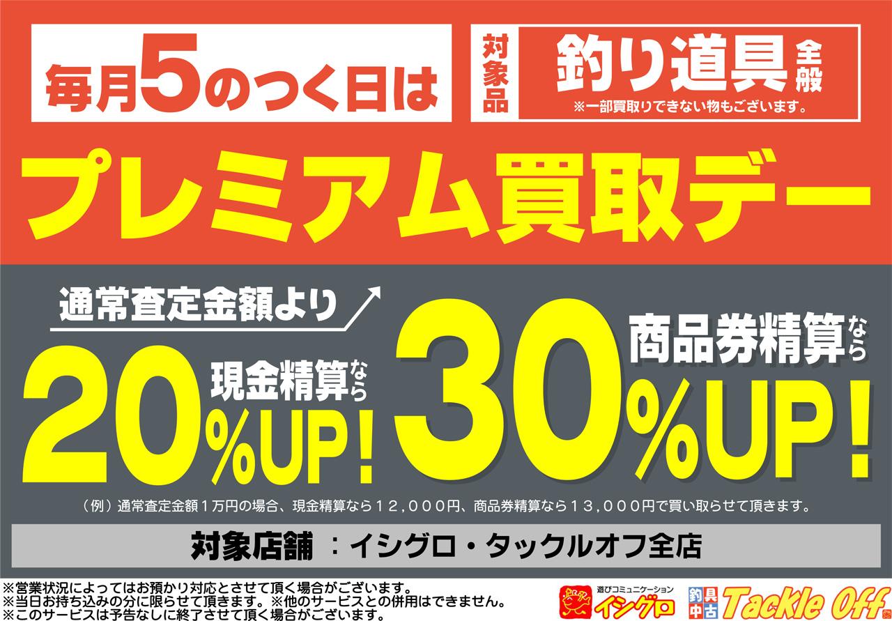 【タックルオフ限定】毎月5のつく日はプレミアム買取デー!