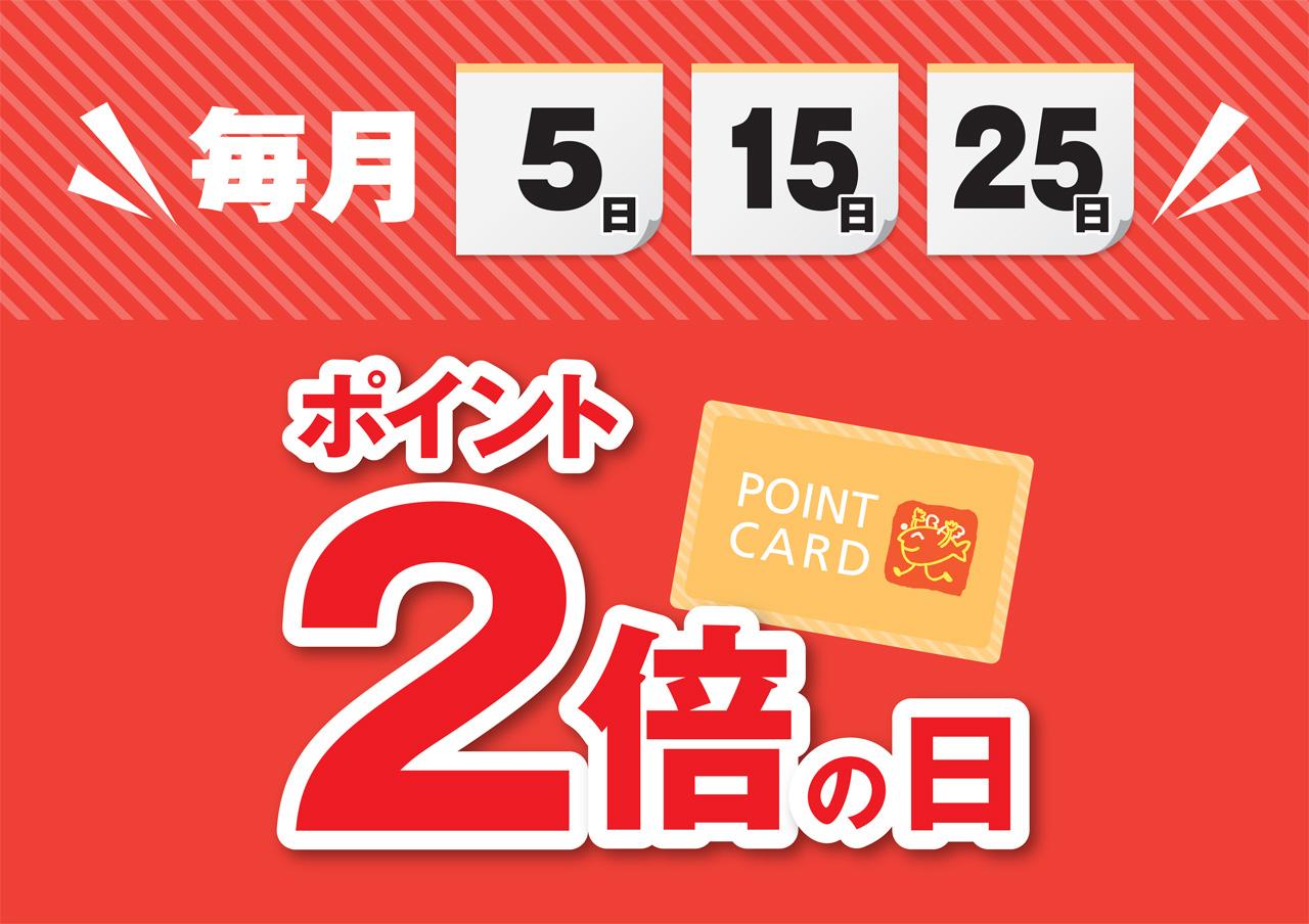 毎月5日・15日・25日はポイント2倍の日!