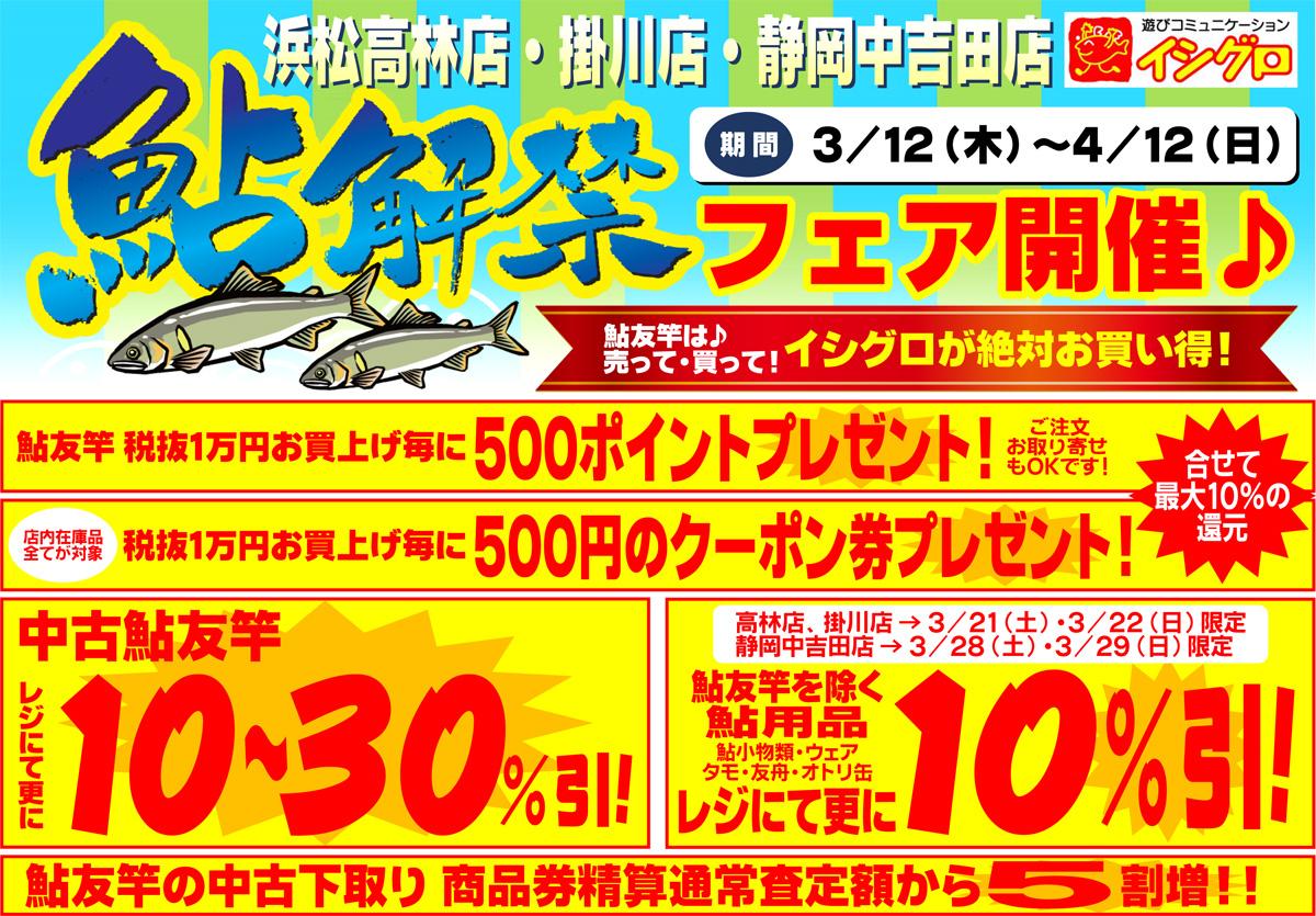イシグロ浜松高林店・掛川店・静岡中吉田店 鮎解禁フェア開催!