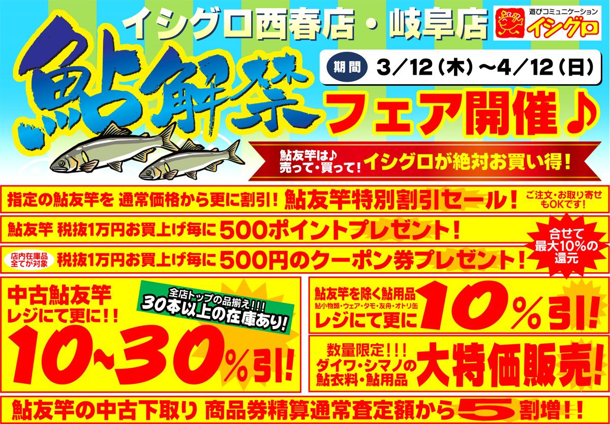 2020年イシグロ西春店・岐阜店 鮎解禁フェア開催!
