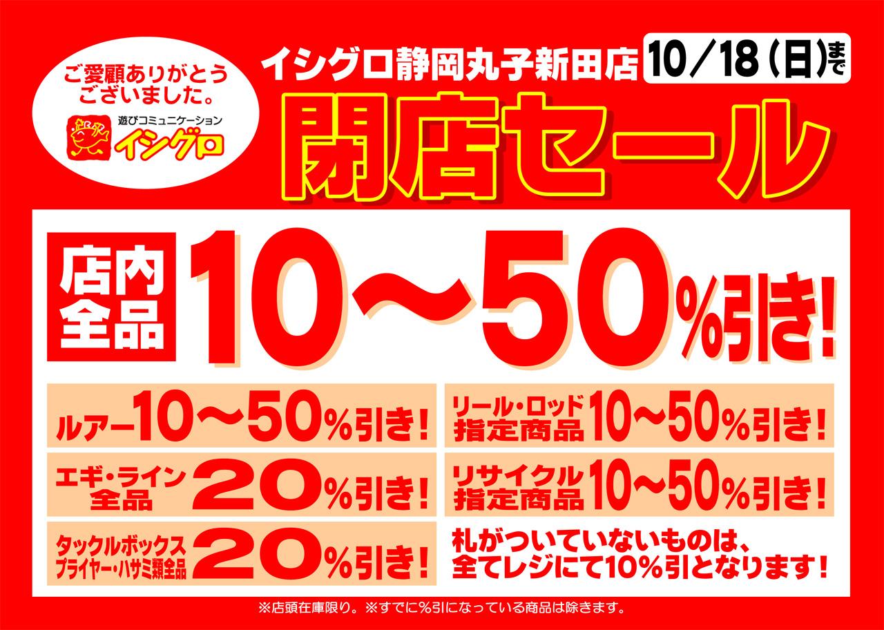 イシグロ静岡丸子新田店 閉店セール開催!