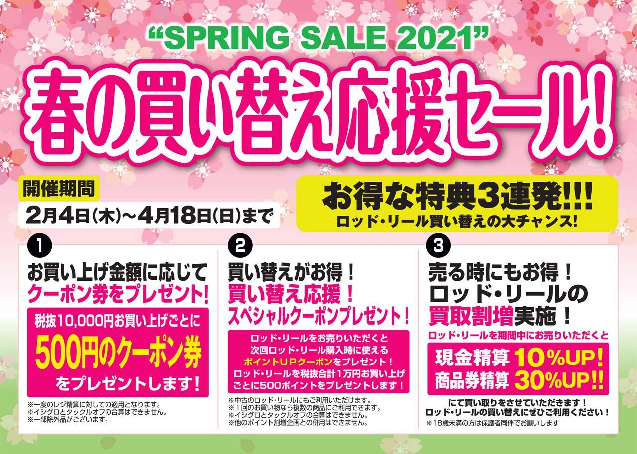 春の買い替え応援セール開催!