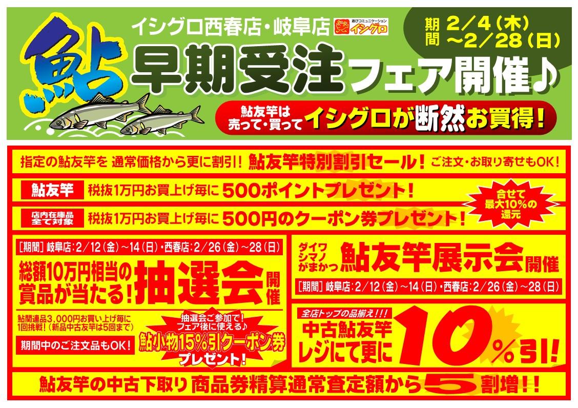 2021年イシグロ西春店・岐阜店 鮎 早期受注フェア開催!