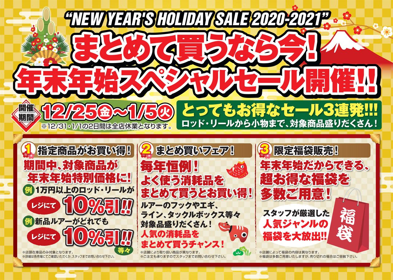 年末年始スペシャルセール開催!<緊急セール追加!>