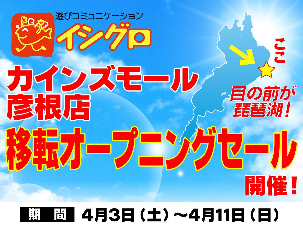 釣具のイシグロ カインズモール彦根店 オープニングセール開催!