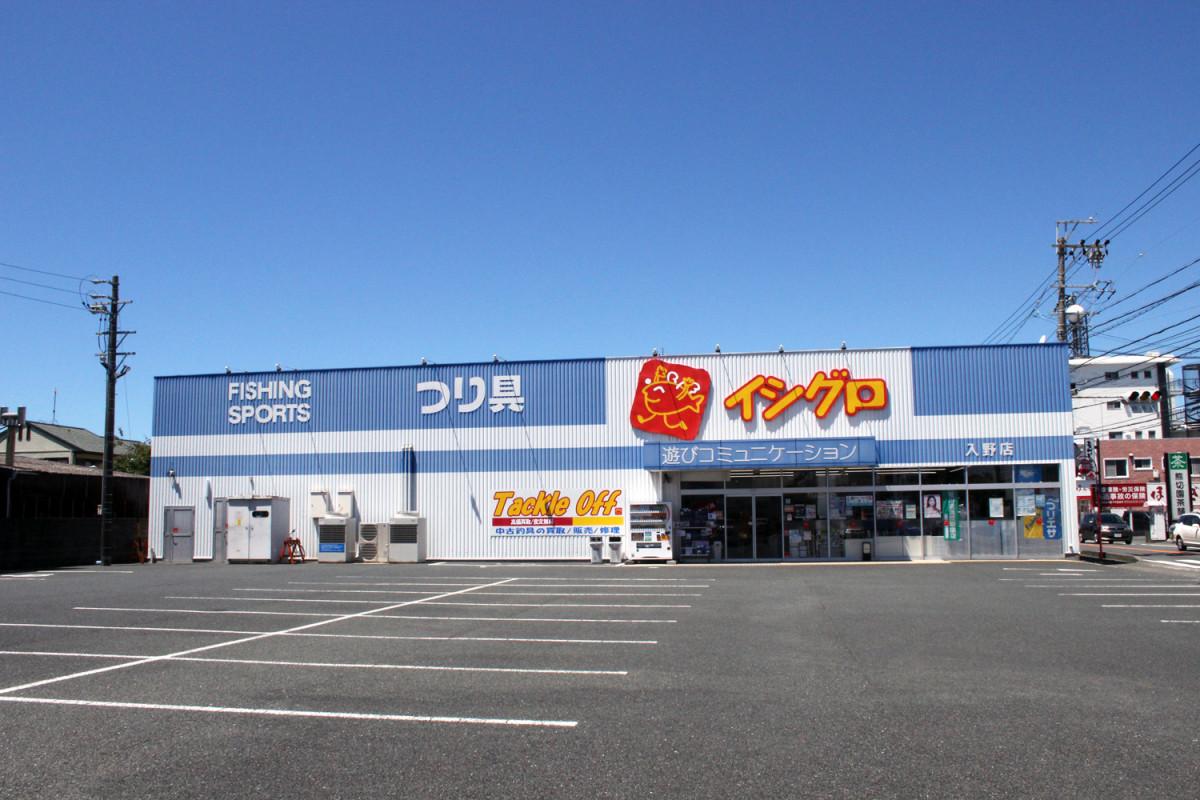 イシグロ浜松入野店 正面