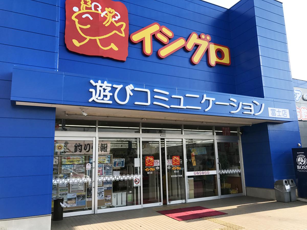 イシグロ富士店 入口