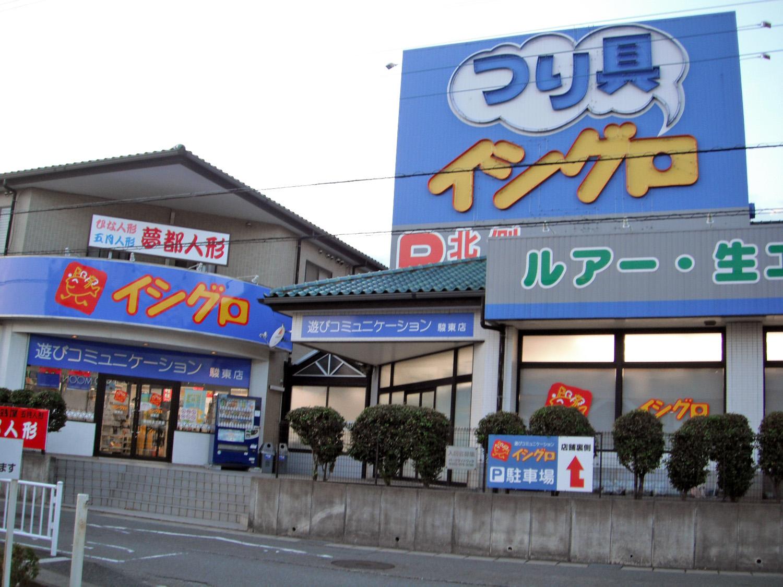 イシグロ駿東店 入口