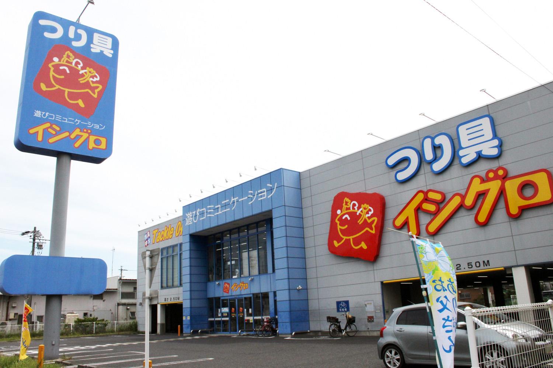 イシグロ鳴海店1