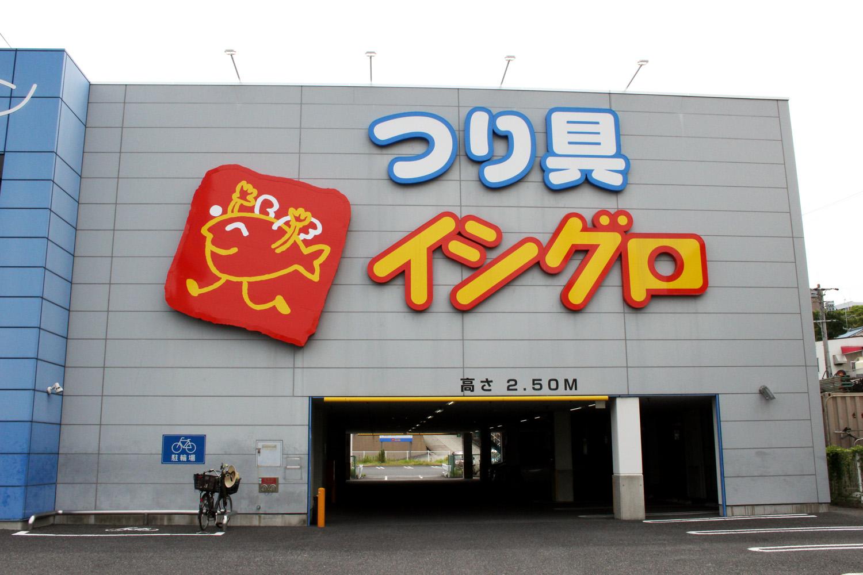 イシグロ鳴海店3