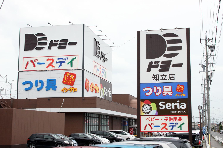 イシグロ知立店3(ドミースーパーセンター知立店内)