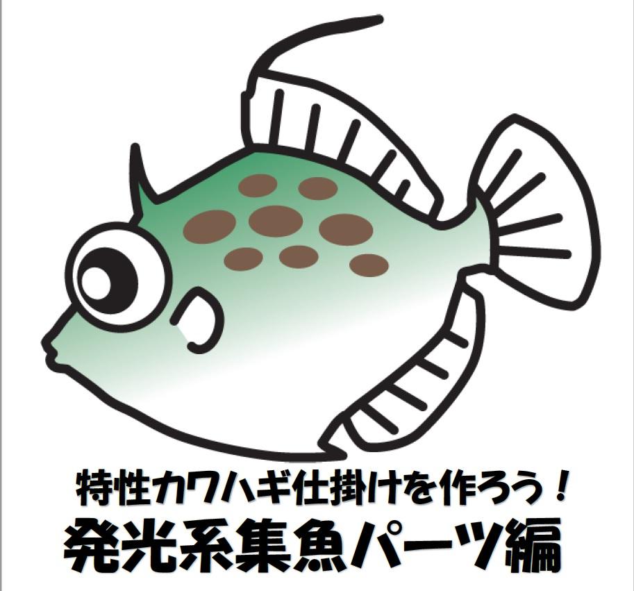 特性カワハギ仕掛けを作ってみませんか?発光集魚編