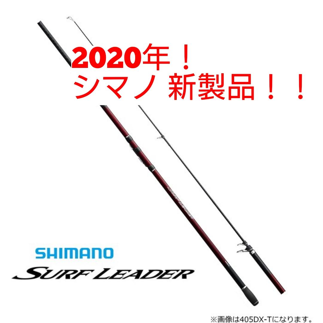2020 シマノ