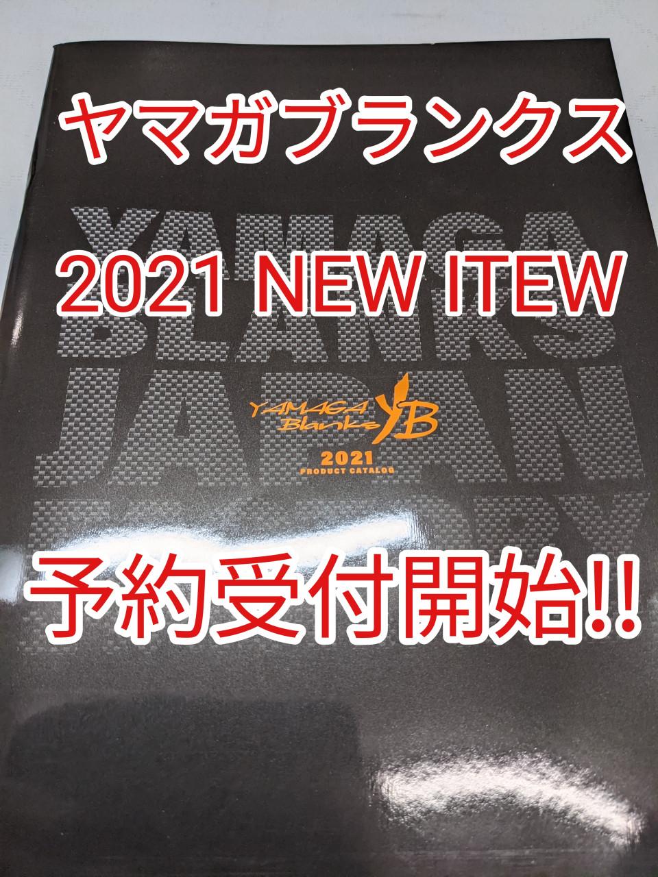 【新製品】【予約受付中】ヤマガブランクス新製品の予約受付開始!!