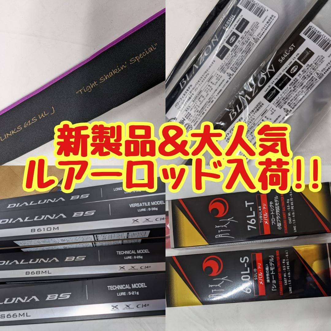 【イシグロ半田店】【入荷情報】新製品&大人気ルアーロッド入荷!!