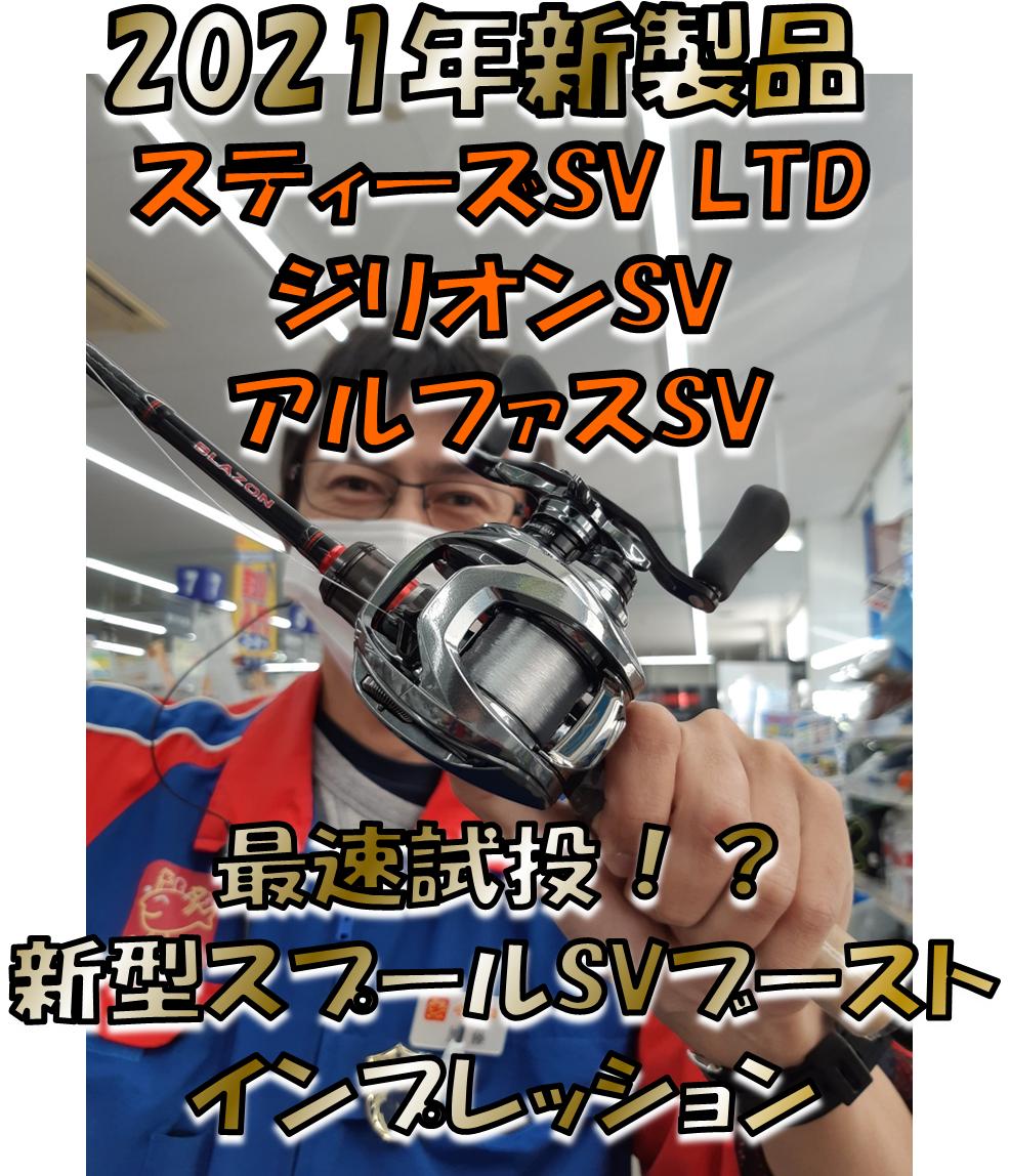 商品 ダイワ 新