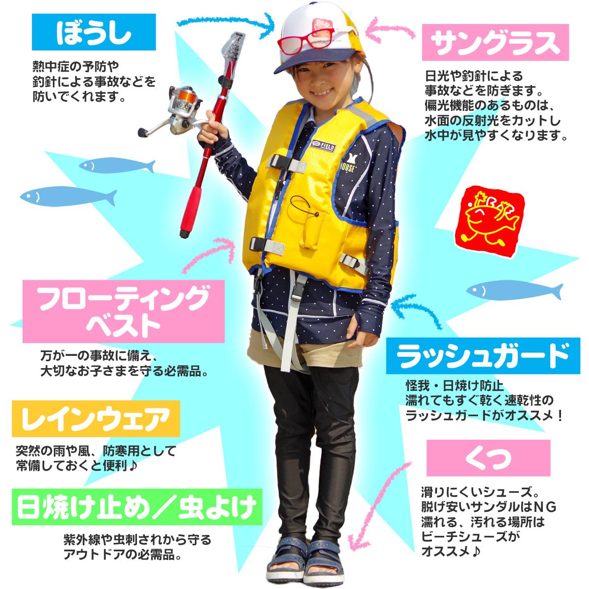 子供の基本的な釣りスタイル