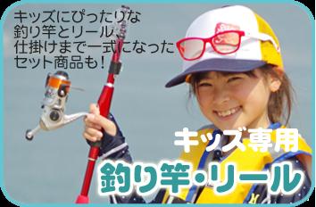 キッズにピッタリな釣り竿とリール、仕掛けまで一式になったセット商品も!「キッズ専用釣り竿・リール」