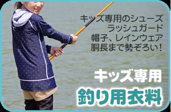 キッズ専用のシューズ、ラッシュガード、帽子、レインウェア、胴長まで勢ぞろい!「キッズ専用釣り用衣料」