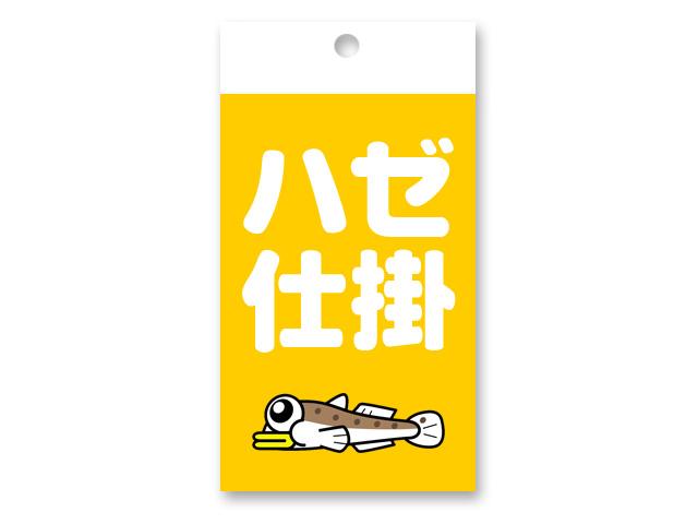 ハゼ釣り用仕掛け(玉ウキ)