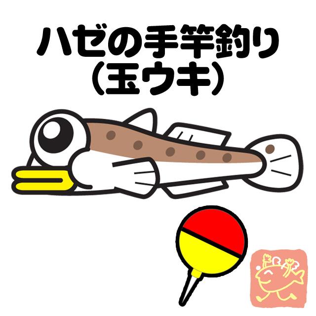 ハゼの手竿釣り(玉ウキ釣り)