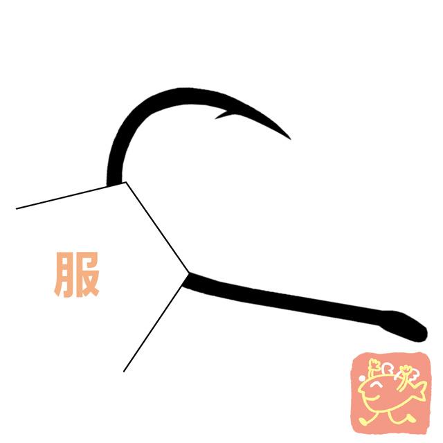 イシグロ釣り講座 SOS篇 「 釣り針が服に刺さった時 ( 針を取る方法 ) 」