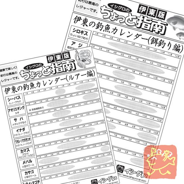 伊東版 釣魚カレンダー