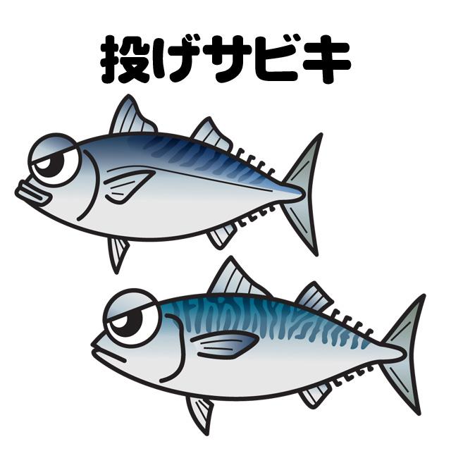 投げサビキ釣りメイン画像