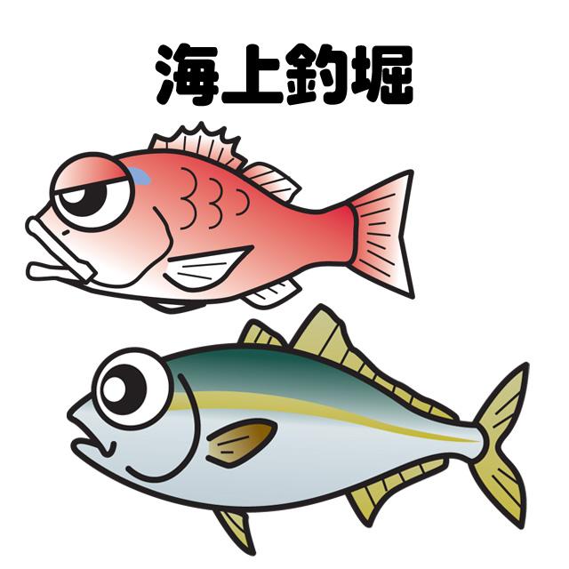 海上釣堀(ウキ釣り)メイン画像