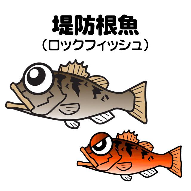 ロックフィッシュ堤防の根魚釣り(ルアー釣り)メイン画像