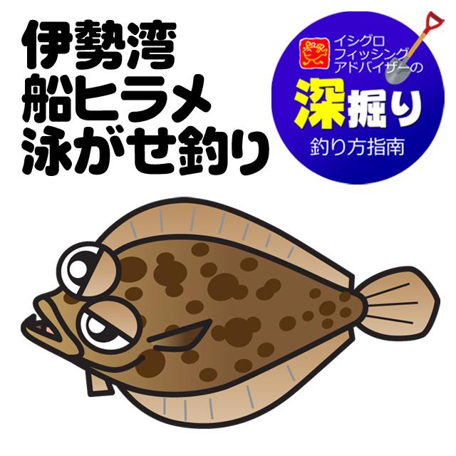 伊勢湾 船ヒラメ泳がせ釣り<深掘り>