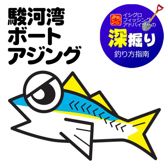 駿河湾 ボートアジング<深掘り>