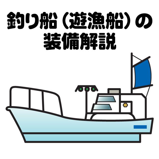 釣り船(遊漁船)の装備解説