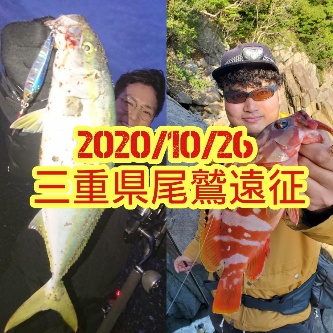 三重県尾鷲周辺にショアジギング・エギング・ロックフィッシュを釣りに行ってきました!!